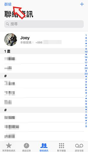 iPhone通訊錄消失