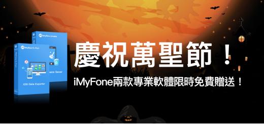 iMyFone2017萬聖節活動
