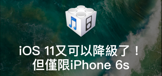 iOS 11又可以降級了!但僅限iPhone 6s