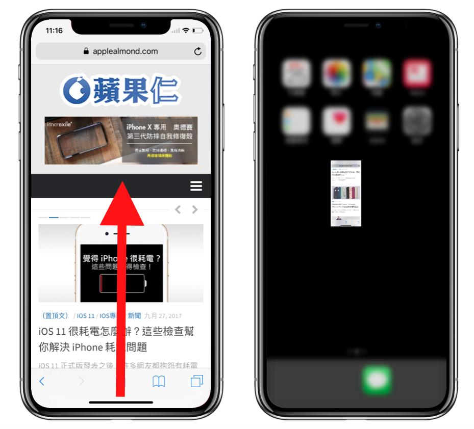 iPhone X回主畫面