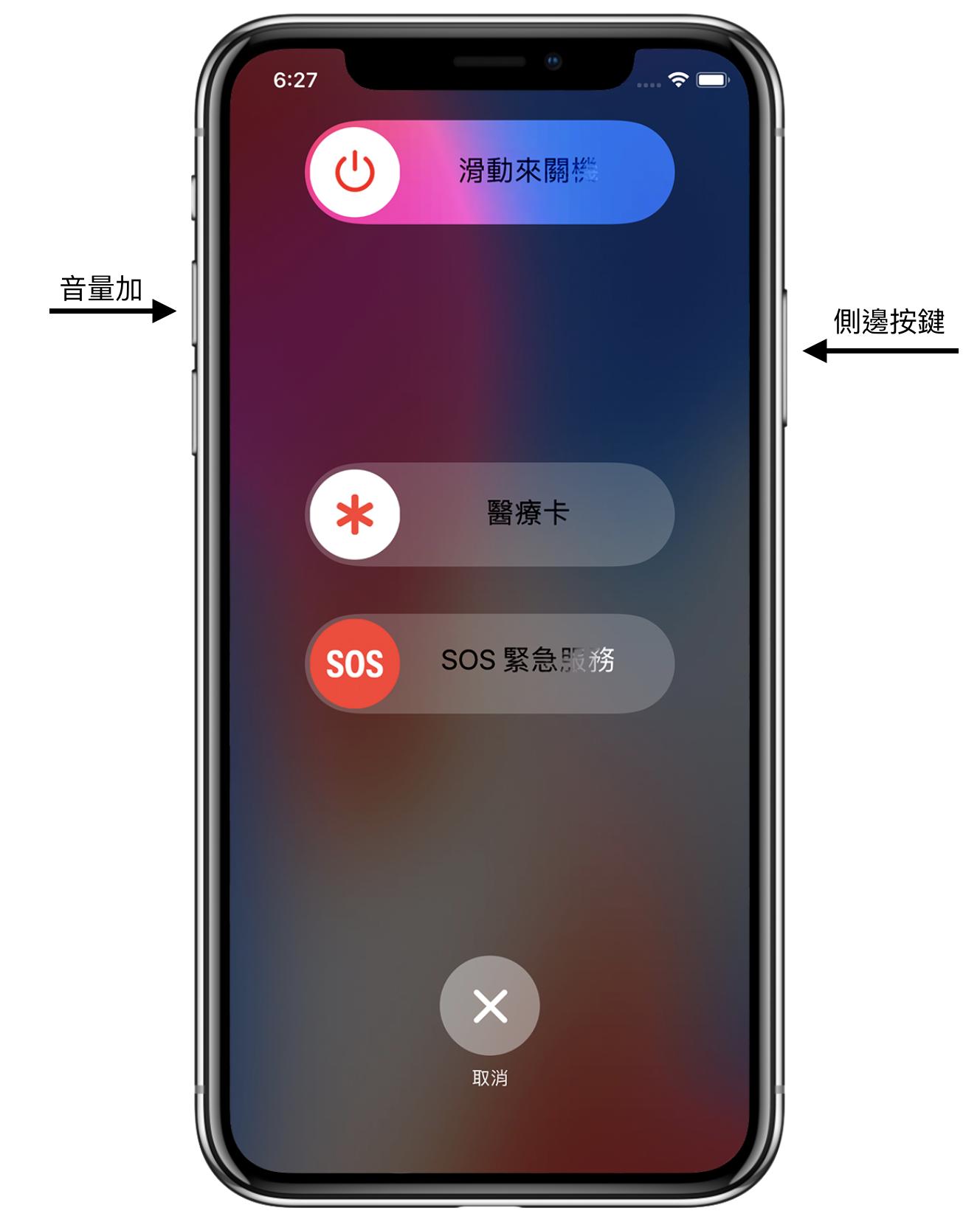 iPhone X如何叫出SOS模式