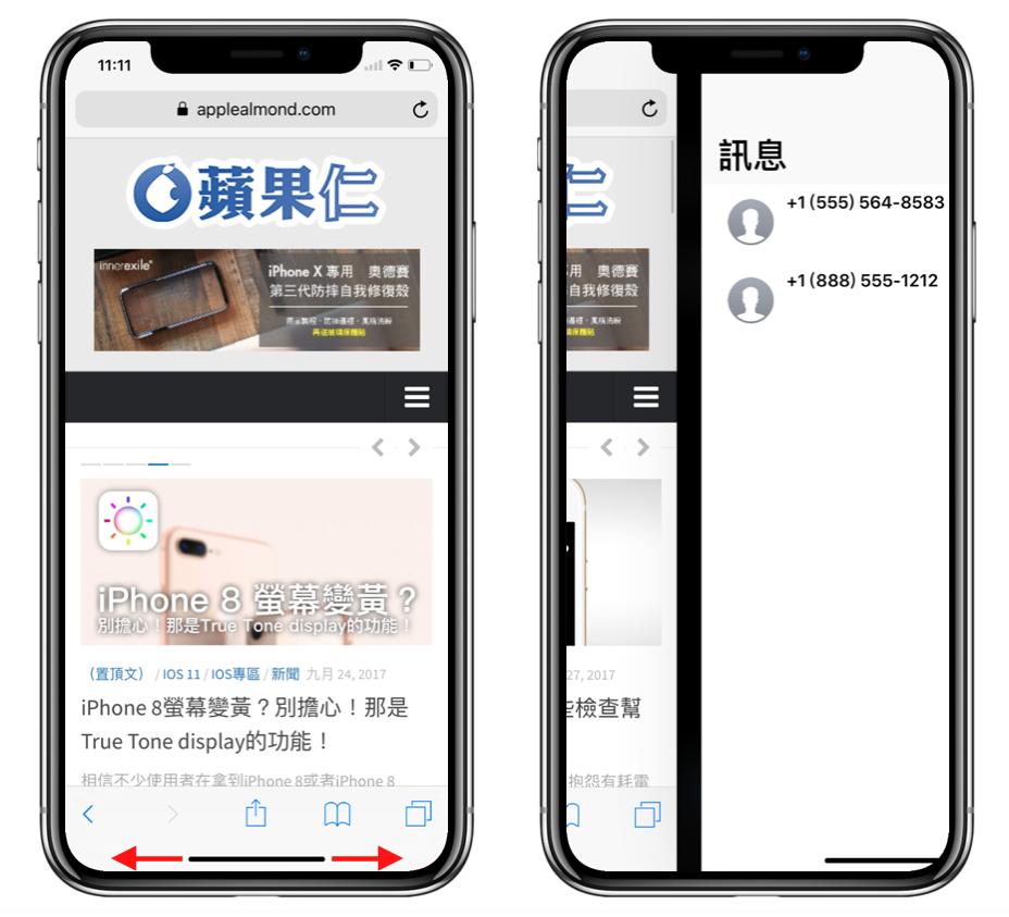 iPhone X快速切換App