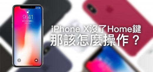 iPhone X沒了Home鍵 那該怎麼操作?