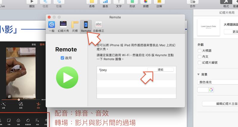 iPhone連線Keynote