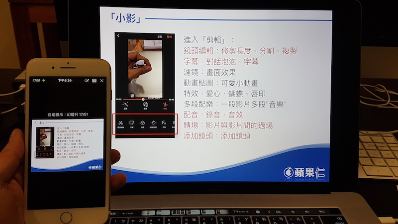 iPhone操控投影片