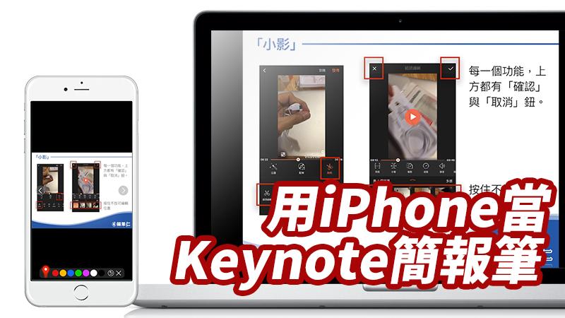 拿iPhone當Keynote簡報筆