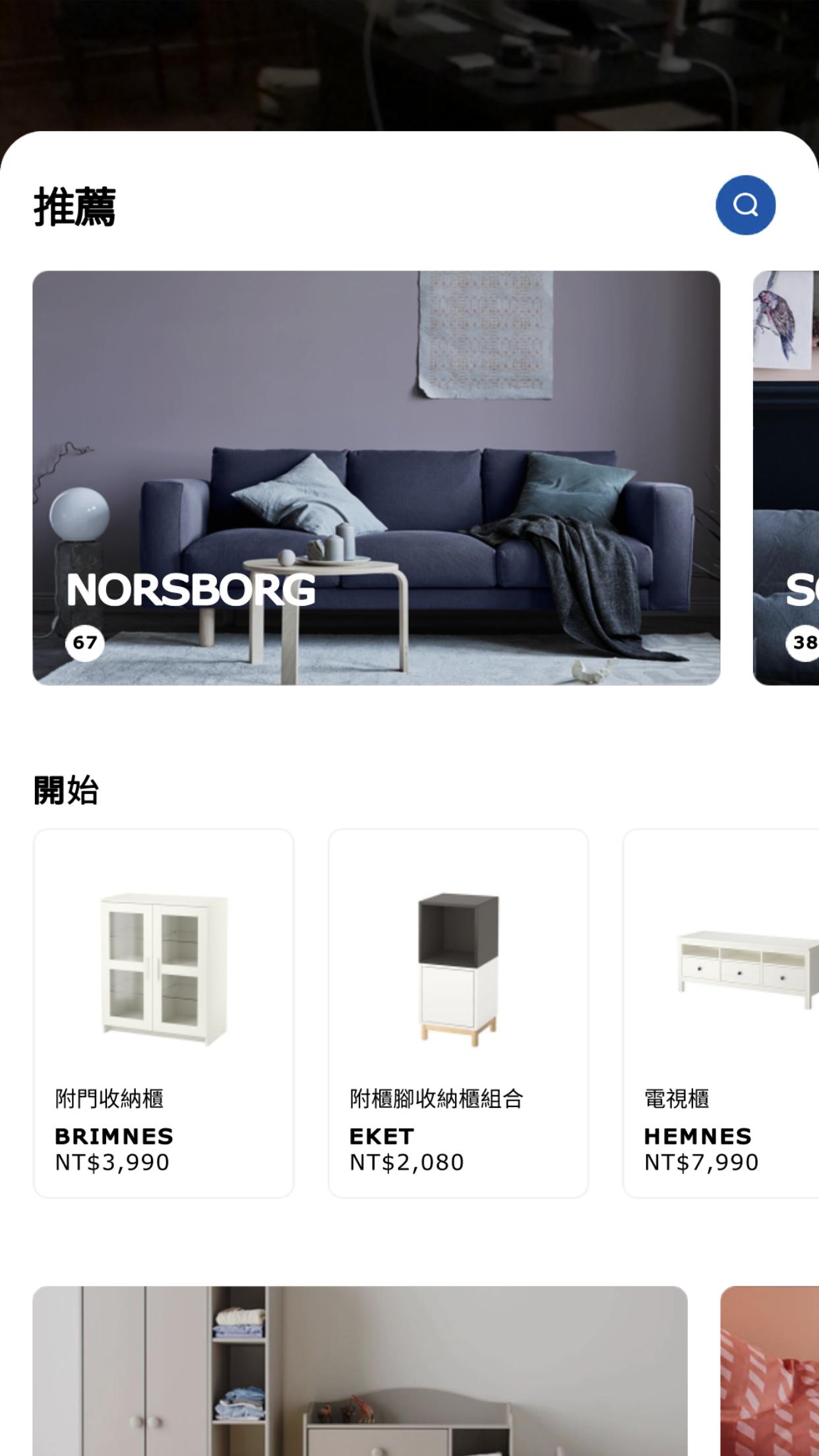 Ikea AR 軟體