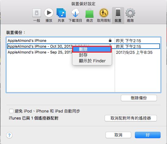 刪除iOS裝置的備份檔 1