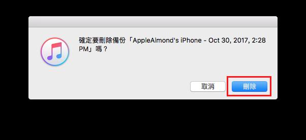 刪除iOS裝置的備份檔 2