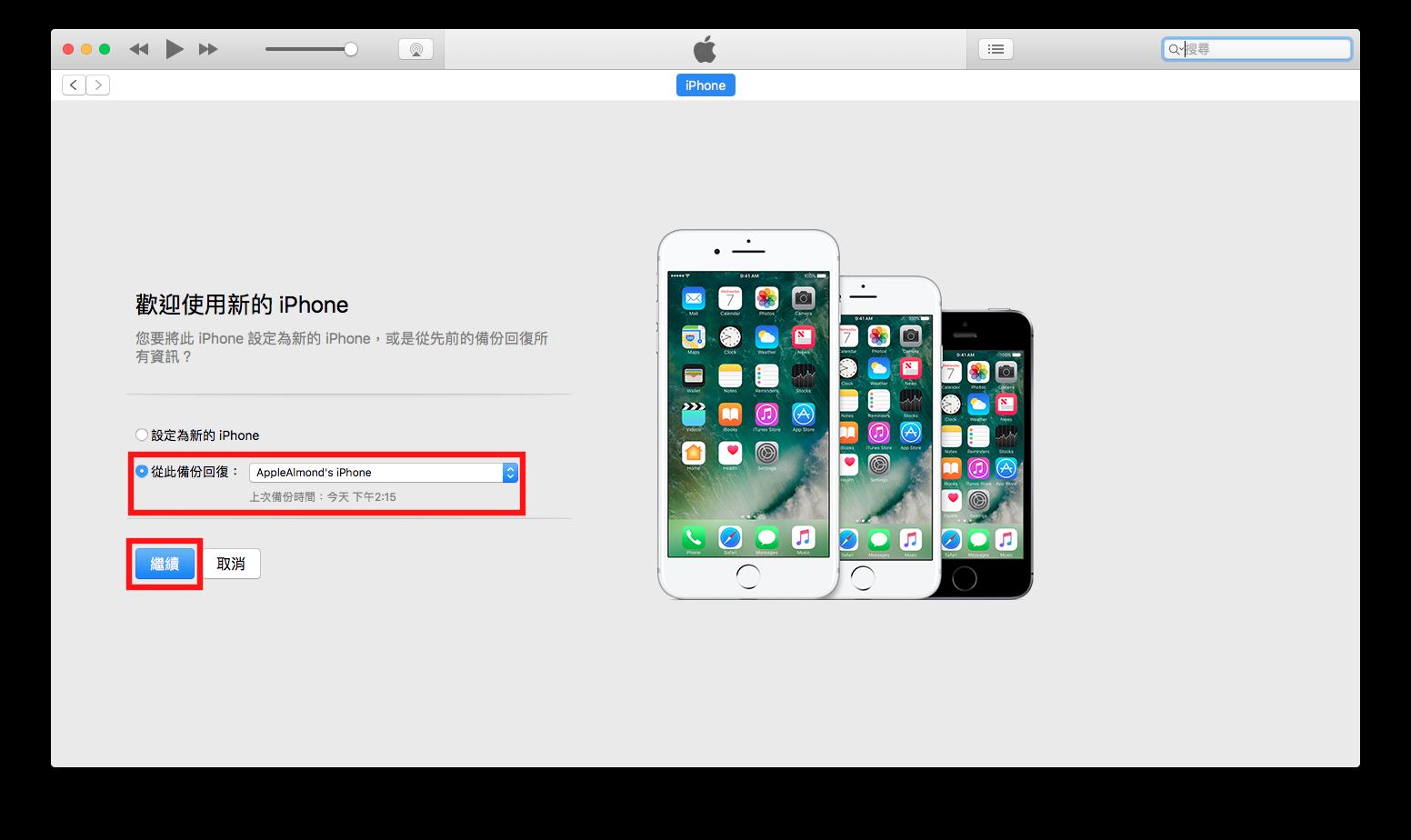 回復到新的iPhone
