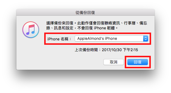 回復iPhone到指定備份 2