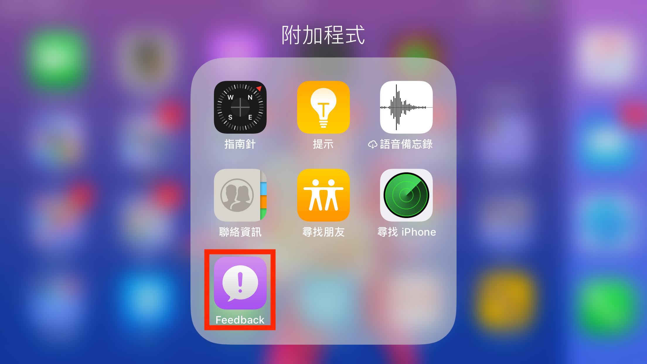 如何讓「請從iOS 11 Beta更新」不再顯示:Feedback回報