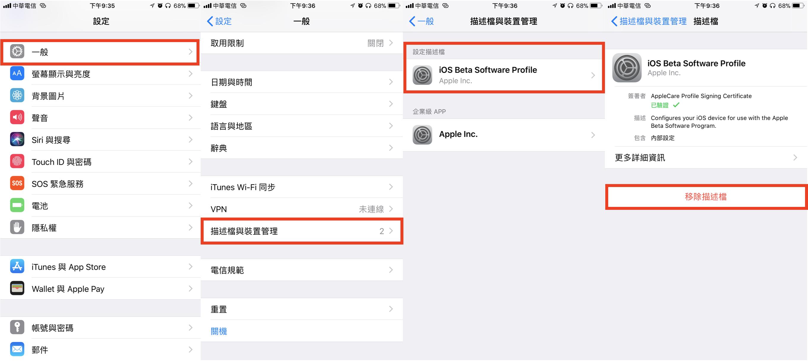 如何讓「請從iOS 11 Beta更新」不再顯示-刪除描述檔