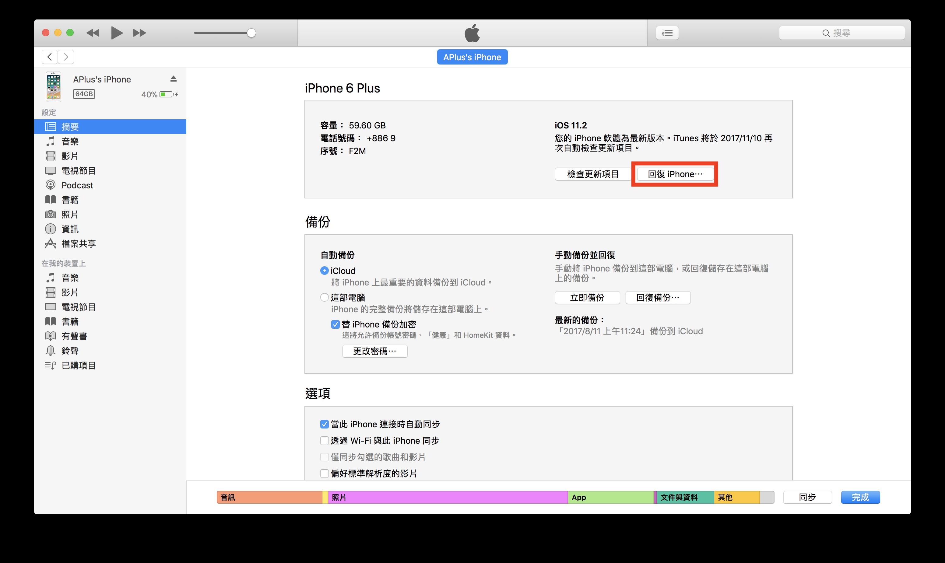如何讓「請從iOS 11 Beta更新」不再顯示-將iOS降級為正式版