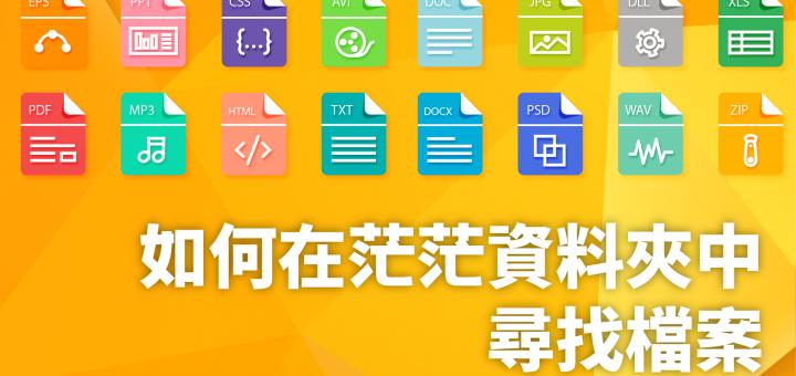 mac檔案管理術