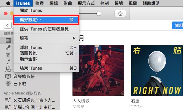 移動iOS裝置的備份檔 1
