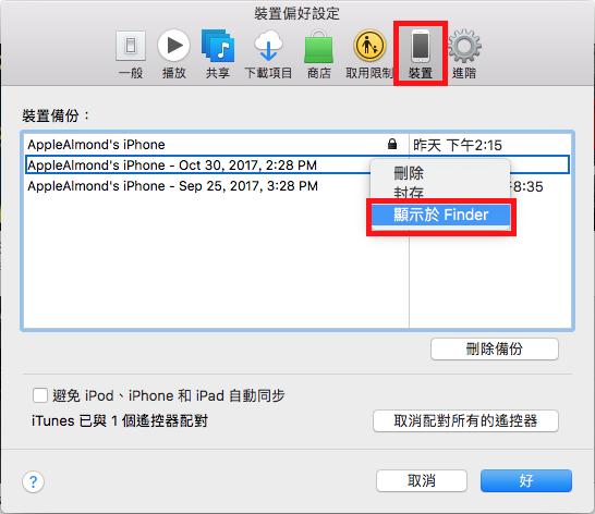 移動iOS裝置的備份檔 2