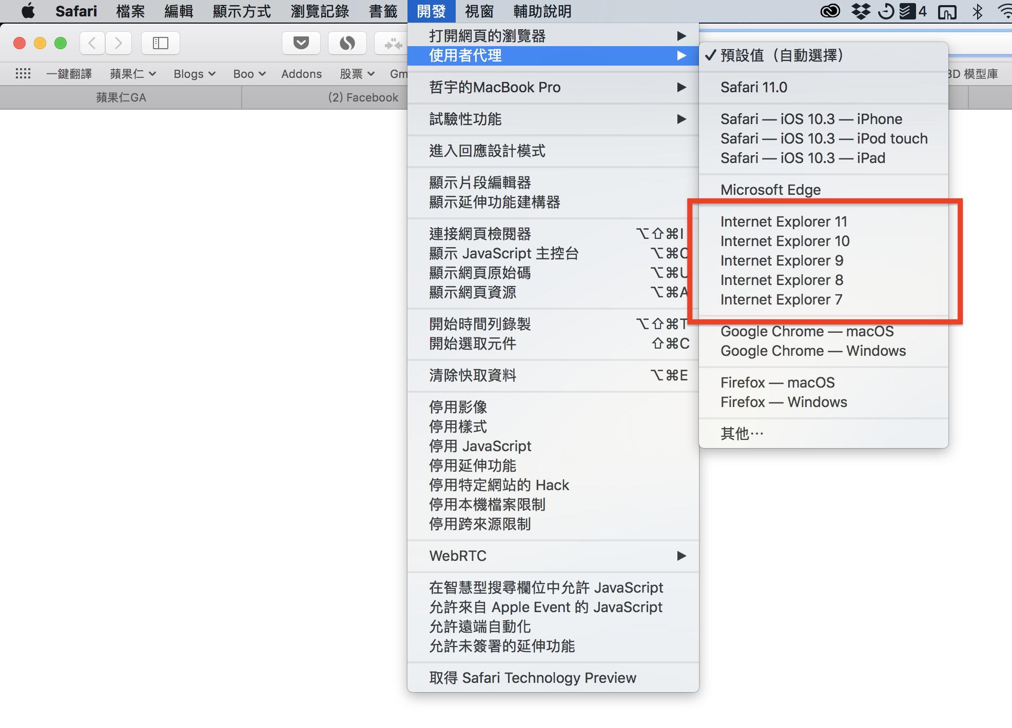 用mac上IE限定網站
