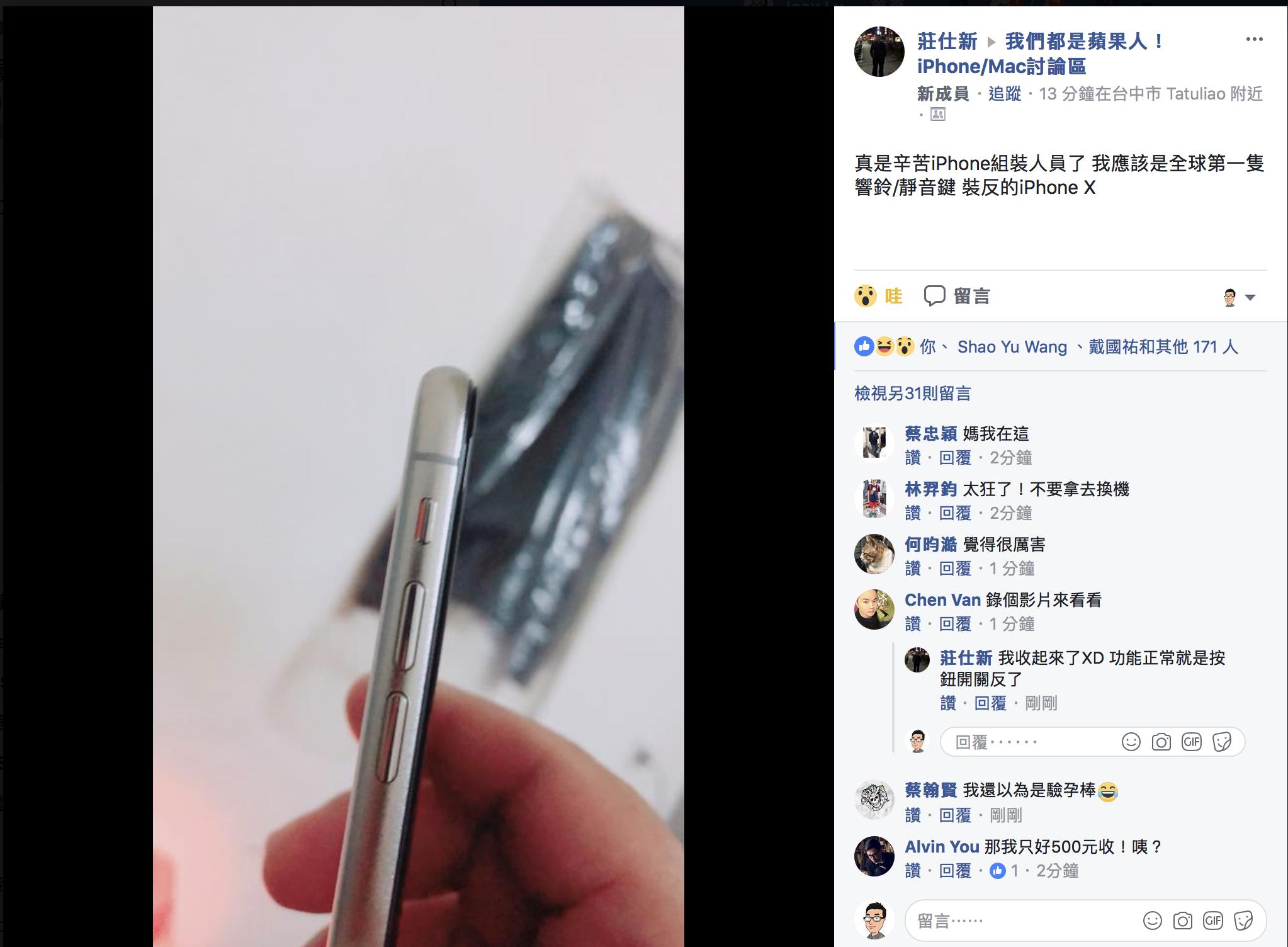 iPhone音量鍵裝反