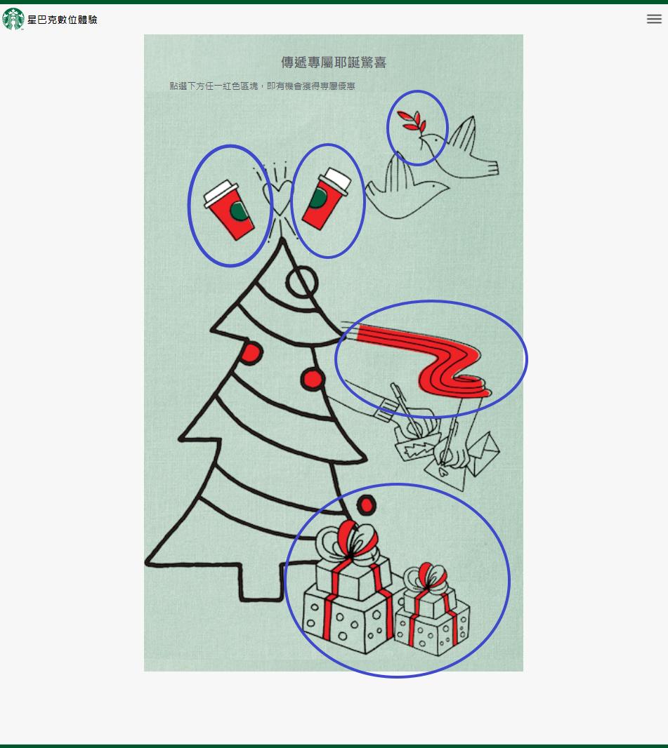 星巴克耶誕節活動