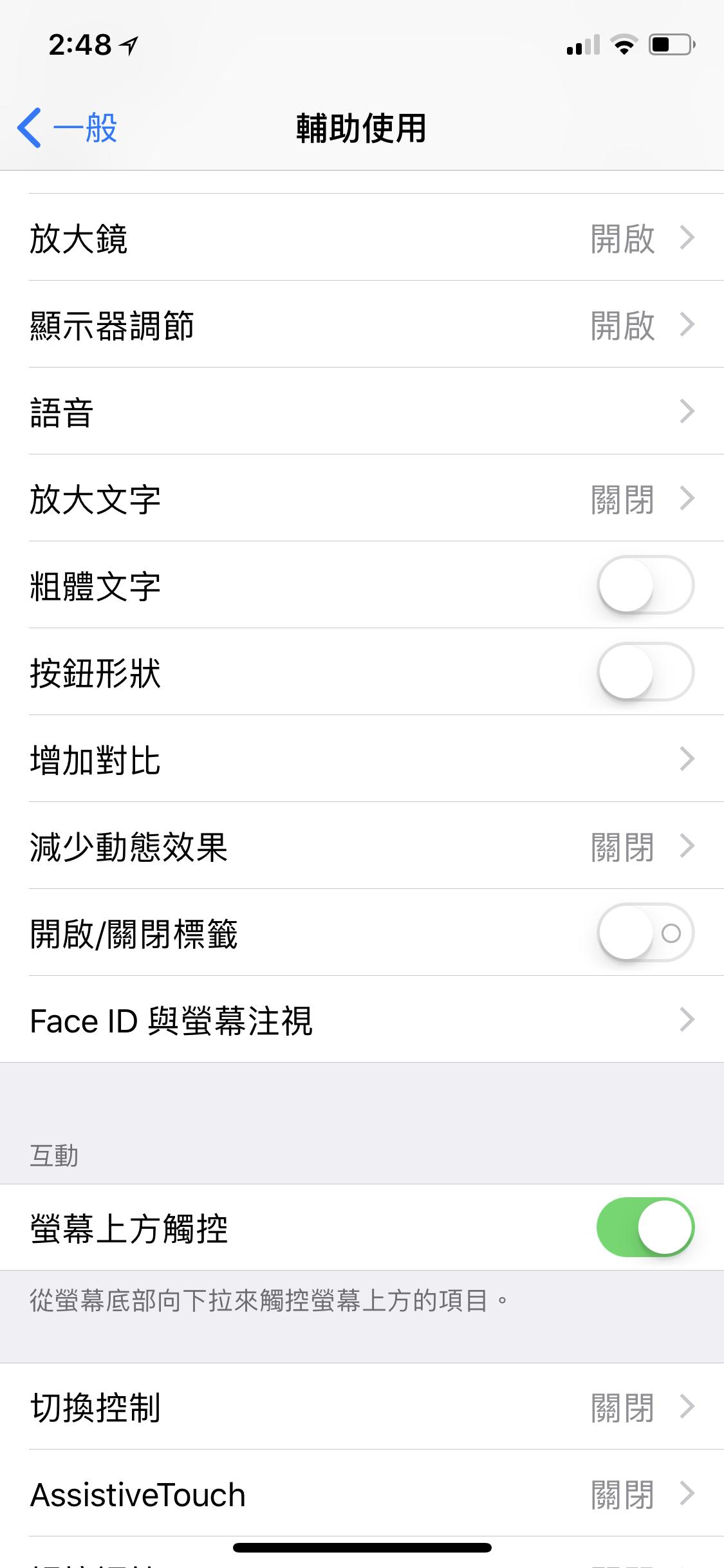 iPhone X 單手模式