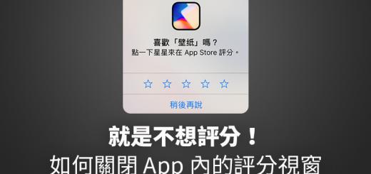 關閉App打星星視窗