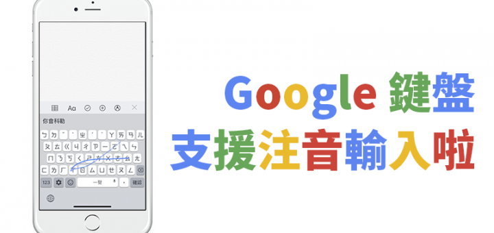 google鍵盤gboard注音