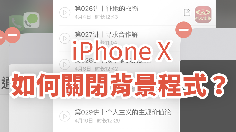 iPhone X 關閉背景App