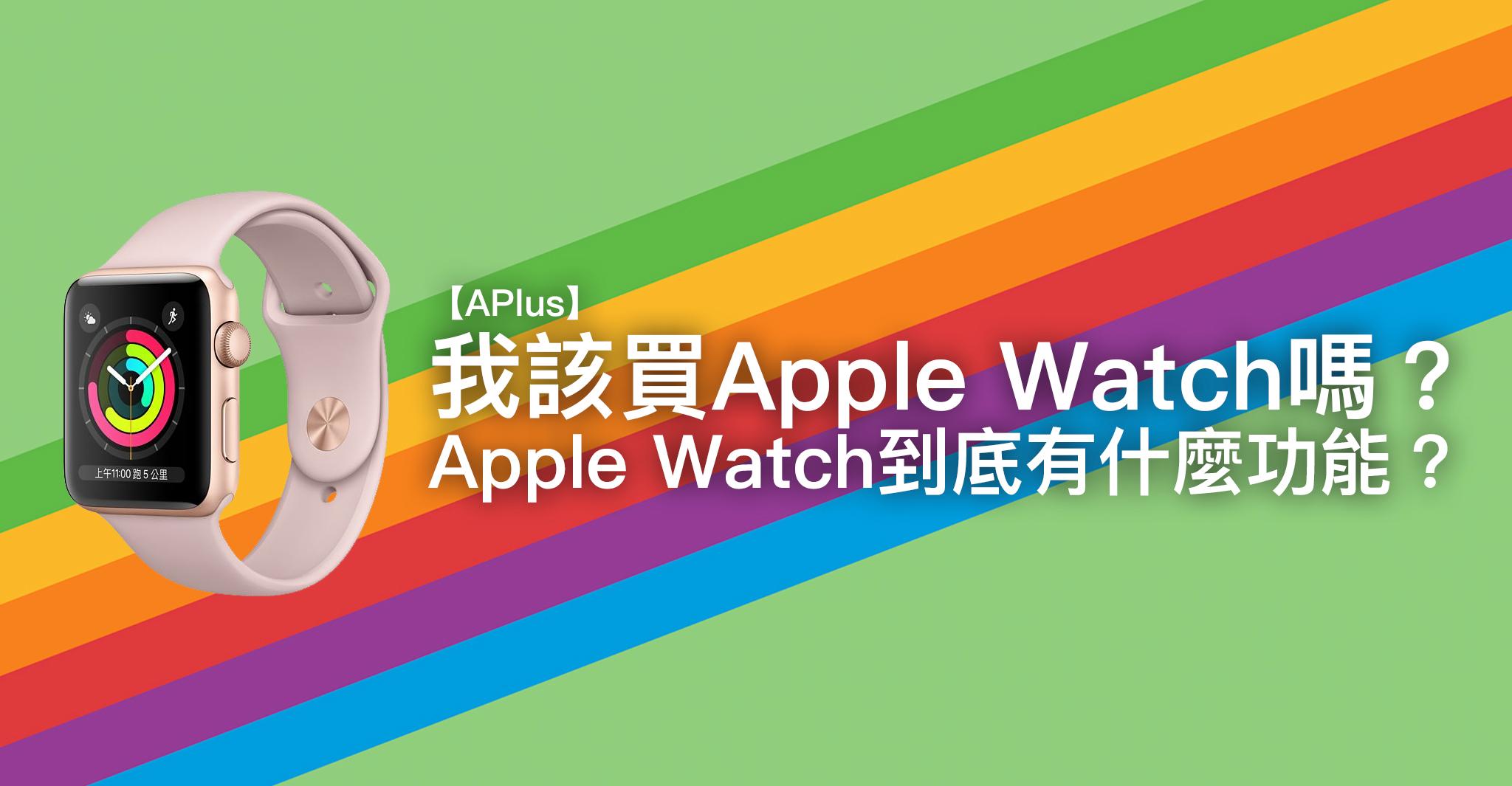 【APlus】 我該買Apple Watch嗎? Apple Watch到底有什麼功能?