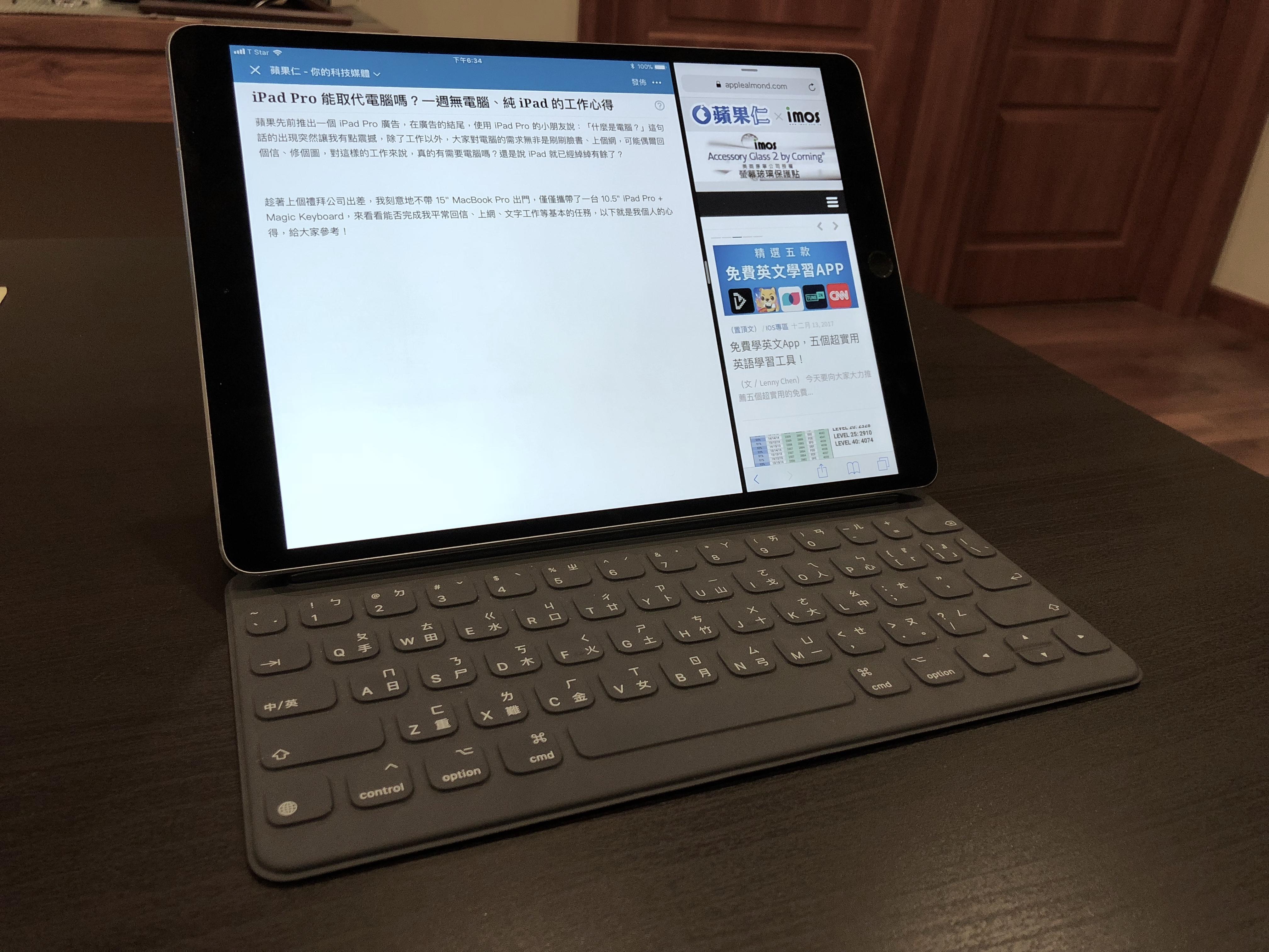 用 iPad 工作