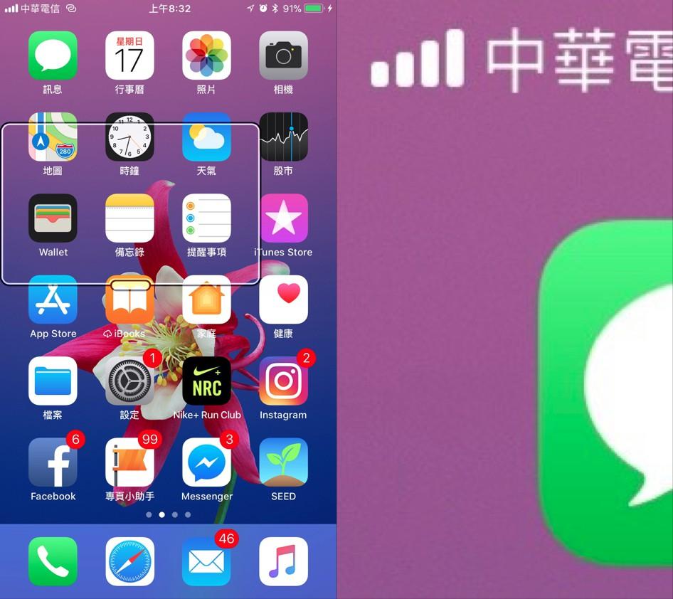 iPhone畫面上出現不明透明框?畫面變超大?
