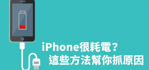 iPhone 很耗電