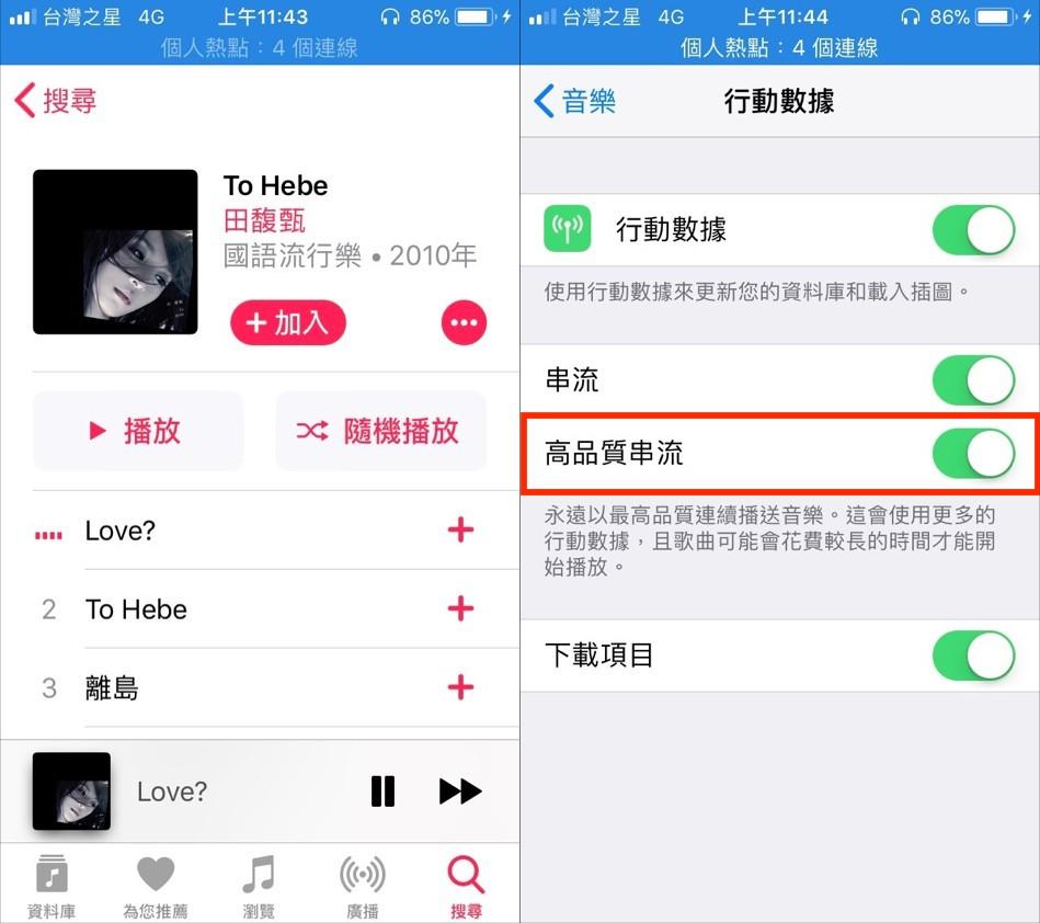 Apple Music and 高品質串流