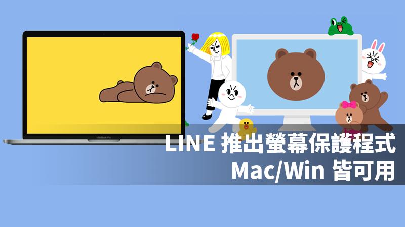 LINE螢幕保護程式