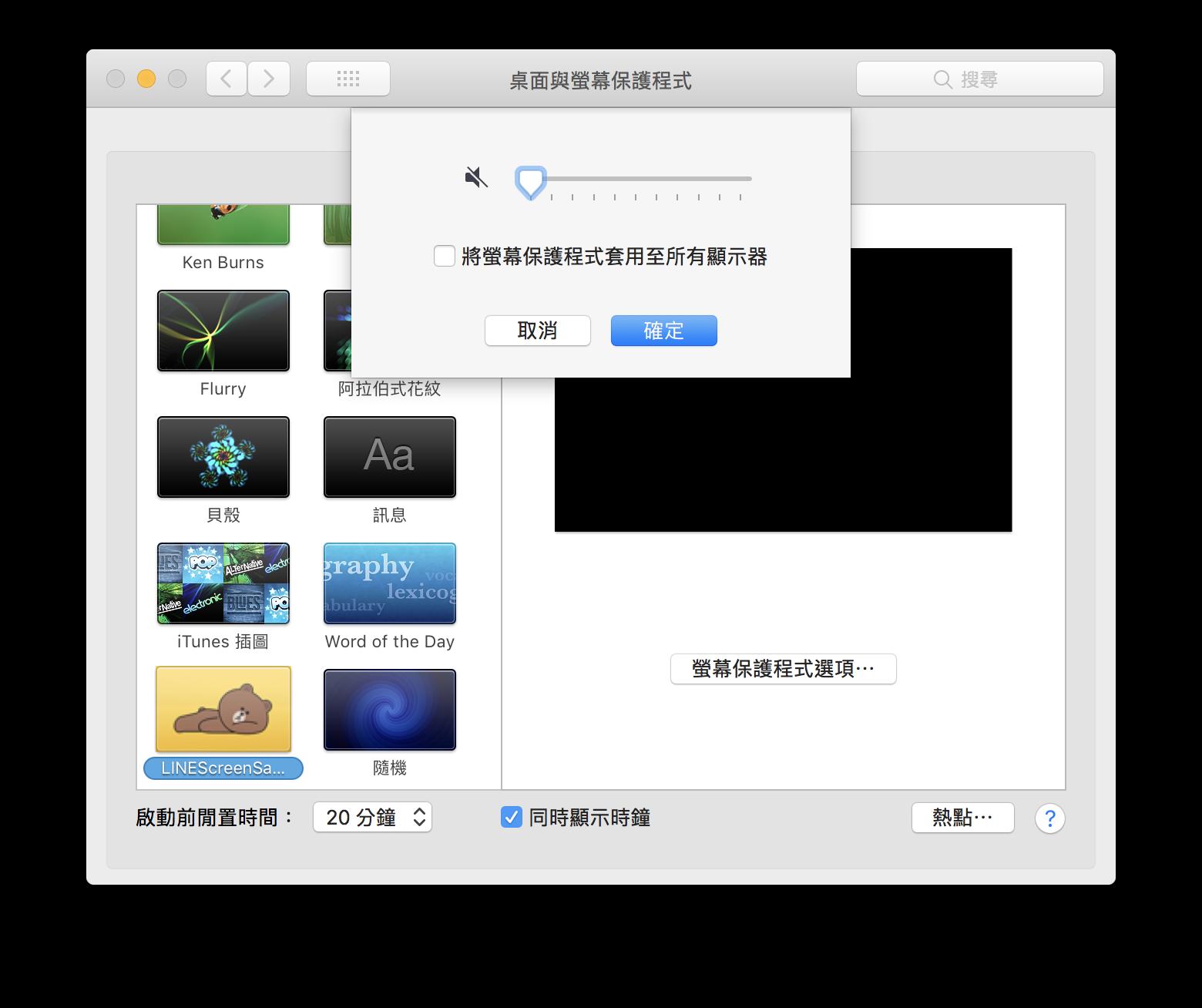 LINE 螢幕保護程式