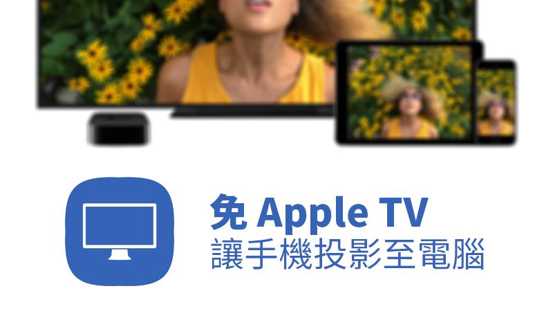 免 Apple TV !讓手機螢幕透過 AirPlay 鏡像輸出投影到電腦 - 蘋果仁 - 你的科技媒體