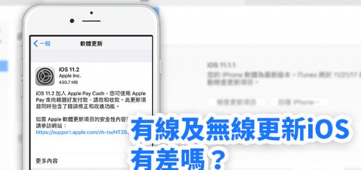更新 iOS
