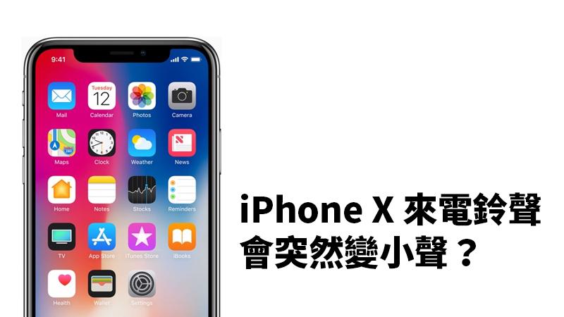 iPhone鈴聲變小