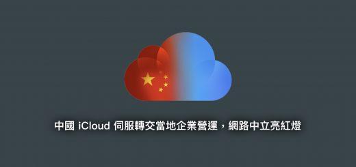 中國 iCloud 伺服轉交當地企業營運,網路中立亮紅燈