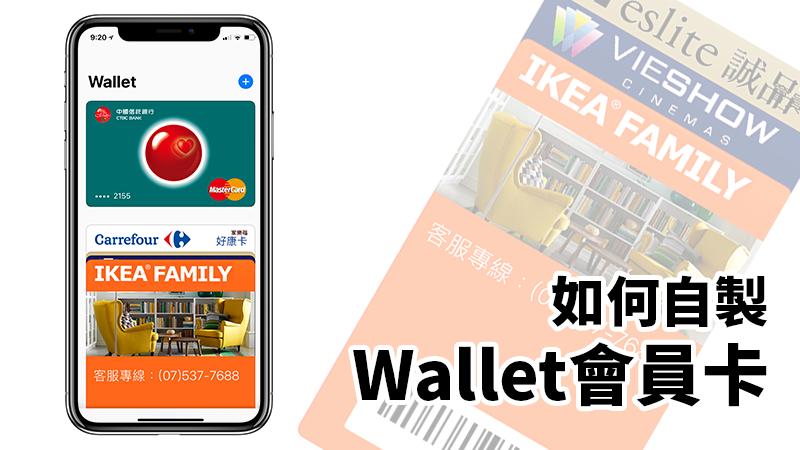 教學 利用passdock 自製精美iphone Wallet 會員卡 蘋果仁 你的科技媒體