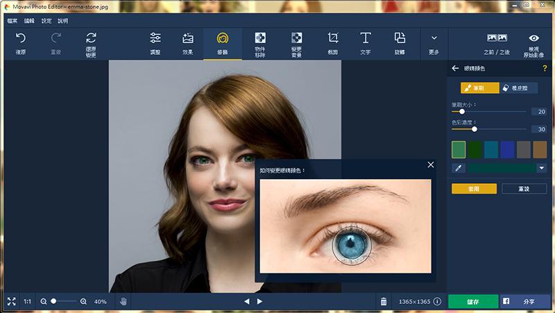 照片編輯軟體《Movavi Photo Editor》功能強大 簡單完成相片後製!