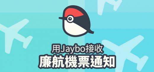 廉航通知 app