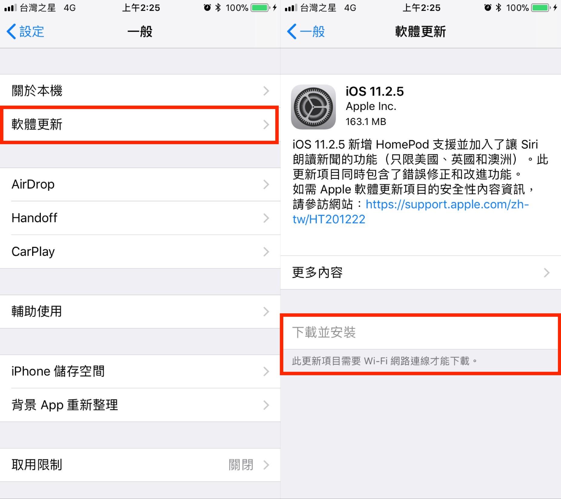 如何更新iOS 11.2.5
