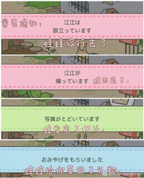 青蛙旅行中文汉化