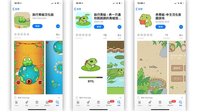 山寨青蛙 app