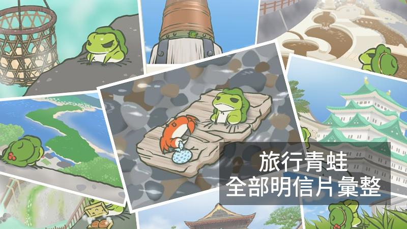 旅行青蛙全部明信片圖鑑