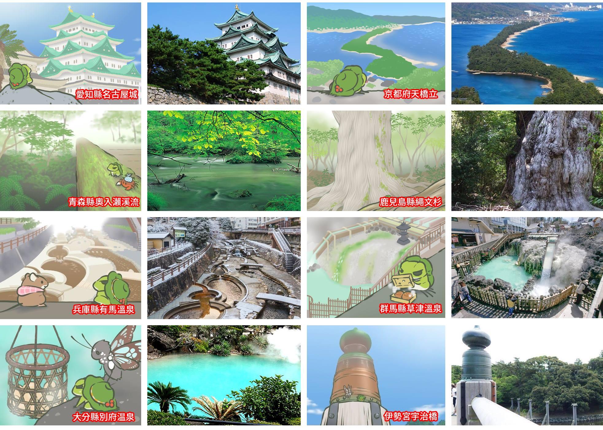 旅行青蛙 景點對照