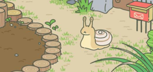 旅行青蛙蝸牛