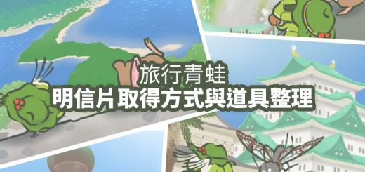 旅行青蛙道具整理