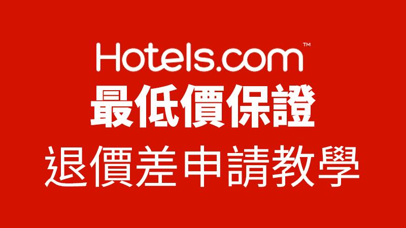 hotels.com 最低價格保證